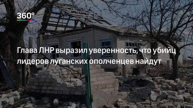 Глава ЛНР выразил уверенность, что убийц лидеров луганских ополченцев найдут