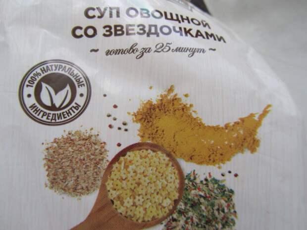 """Секрет советских супов в пакетиках. Купила суп с вермишелью """"звездочки"""", показываю что получилось"""