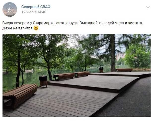 Жители Северного отметили чистоту Старомарковского пруда