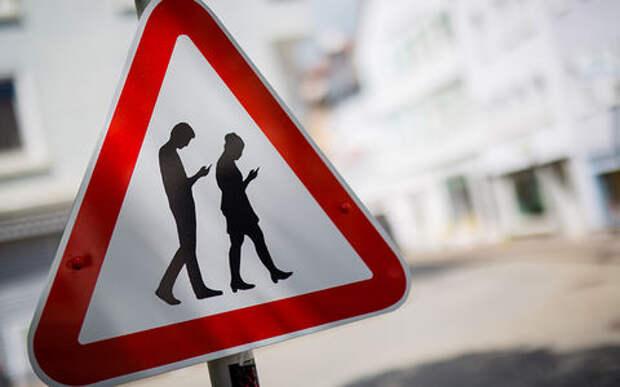 Осторожно, люди с мобильниками: новый дорожный знак хотят установить в Подмосковье