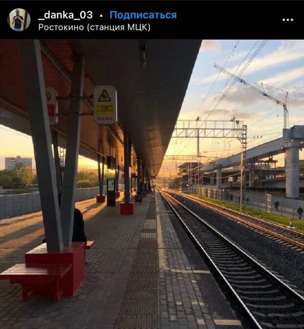 Станция МЦК «Ростокино» стала одной из самых популярных в мае