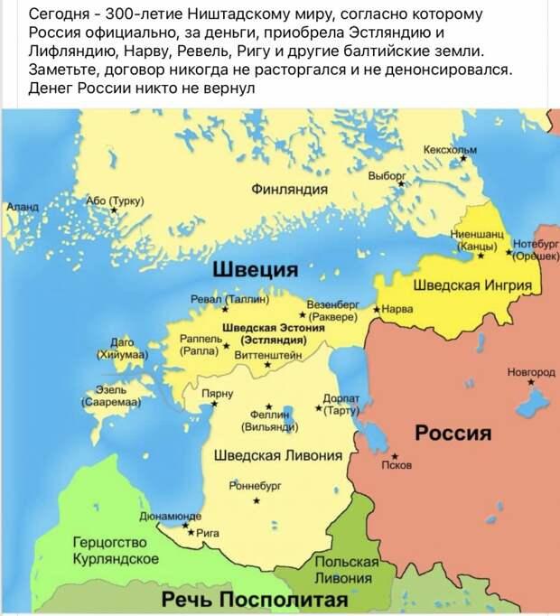 300 лет Ништадтскому миру