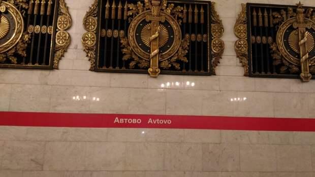 "Станция ""Автово"" снова открыта на вход и выход после проверки"