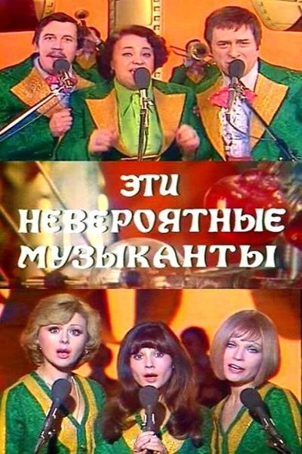 Эти невероятные музыканты. - Фильм-концерт по мотивам комедий Леонида Гайдая
