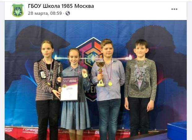 Команда школы № 1985 стала победителем фестиваля интеллектуалов