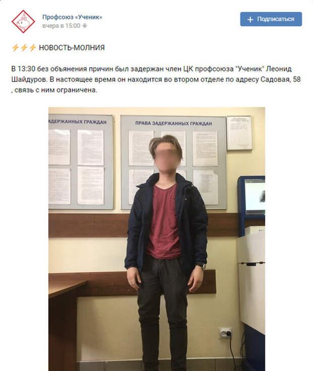 Несовершеннолетнего основателя профсоюза школьников задержали в Санкт-Петербурге