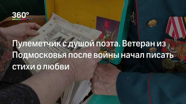 Пулеметчик с душой поэта. Ветеран из Подмосковья после войны начал писать стихи о любви