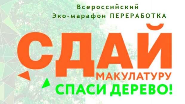В Керчи пройдёт акция «Сдай макулатуру – спаси дерево»