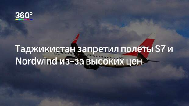 Таджикистан запретил полеты S7 и Nordwind из-за высоких цен