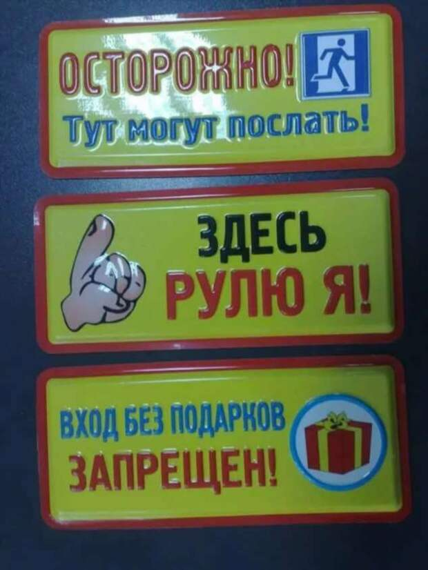 Прикольные вывески. Подборка chert-poberi-vv-chert-poberi-vv-10230303112020-8 картинка chert-poberi-vv-10230303112020-8