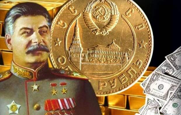 Сталин против доллара: Опыт, который нужно перенять России