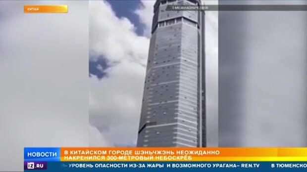В Китае неожиданно накренился 300-метровый небоскреб