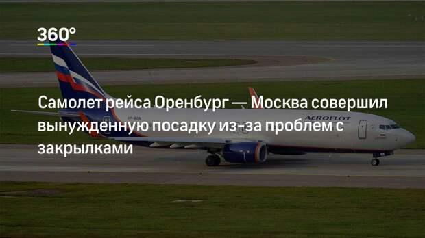 Самолет рейса Оренбург— Москва совершил вынужденную посадку из-за проблем с закрылками