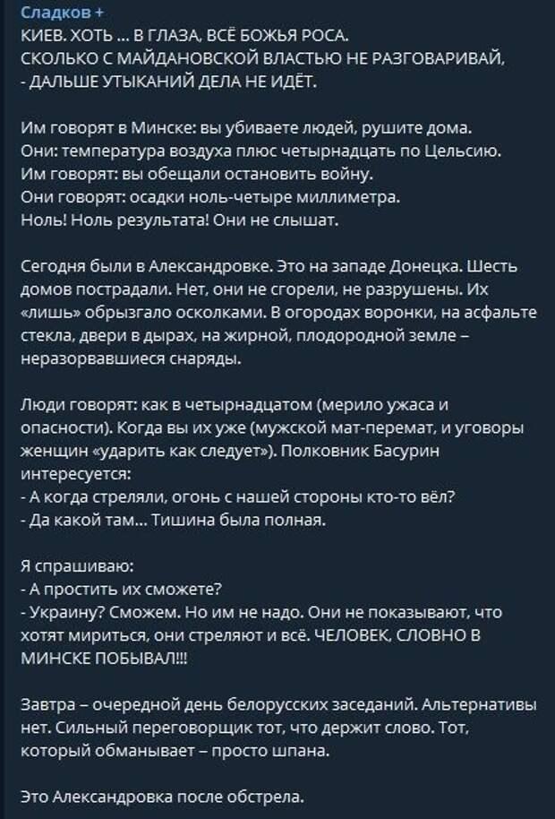 Сладков рассказал о просьбах жителей Донбасса к ополчению дать ответ на обстрелы ВСУ