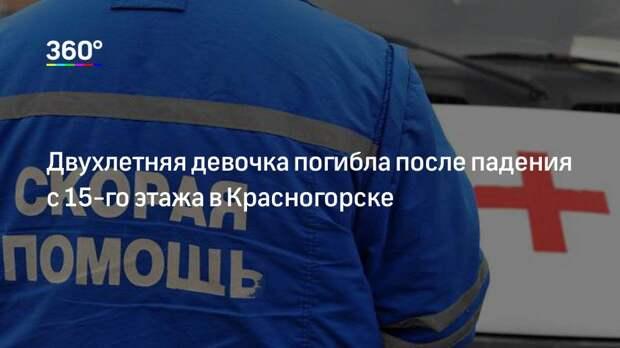 Двухлетняя девочка погибла после падения с 15-го этажа в Красногорске