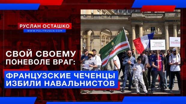 Свой своему поневоле враг: во Франции чеченцы избили навальнистов