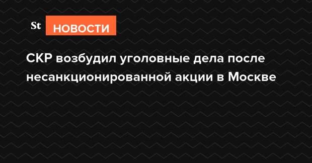 СКР возбудил уголовные дела после несанкционированной акции в Москве