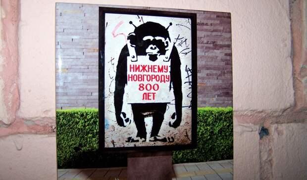 «Laugh Now» по-нижегородски: Уличный художник вдохновился работами британского Бэнкси