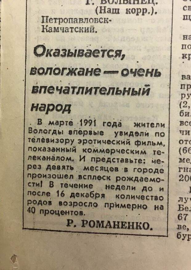 Запрет апартаментов, повышение рождаемости в СССР и переброска опоздавших детей