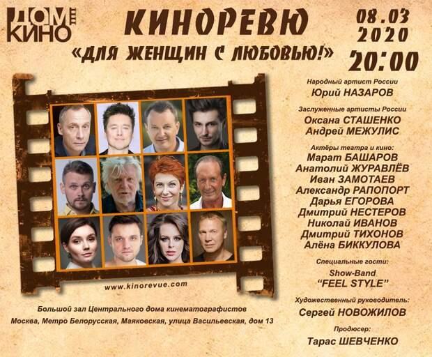Юрий Назаров и Марат Башаров споют «Для женщин с любовью»