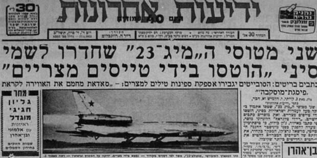 Израильская газета. Перевод: Два самолёта МиГ-23, которые проникли ввоздушное пространство надСинаем, пилотировались египетскими лётчиками
