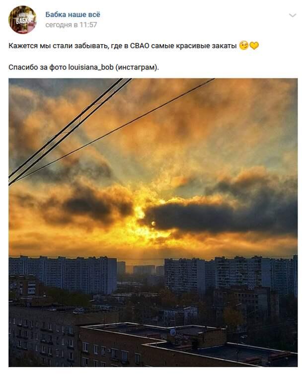 Фото дня: золотой закат в Бабушкинском
