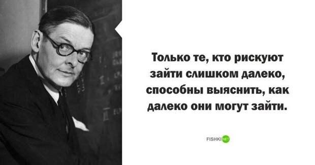Томас Стернз Элиот высказывания, звезды, знаменитости, известные люди, интересно, мудрость, подборка, цитаты