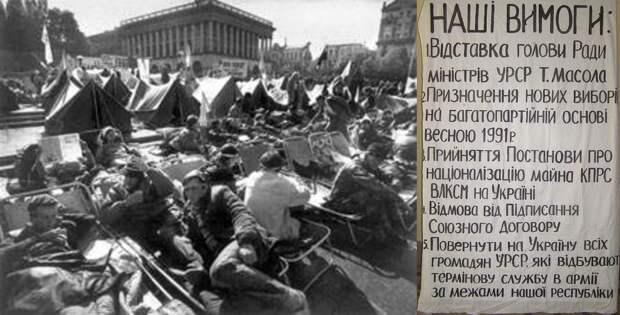 Так закладывалась традиция украинских «майданов». Участники «революции на граните» и их требования