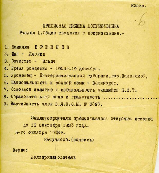 Советские мифы про Леонида Брежнева.