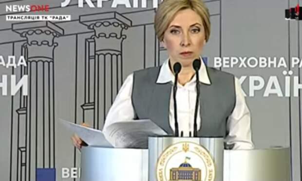 Да что ж они там все-таки нюхают? Депутат Ирина Верещук из «Слуги народа» о планах по Донбассу