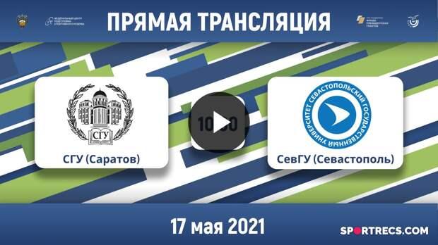 СГУ (Саратов) — СевГУ (Севастополь)   Высший дивизион   2021