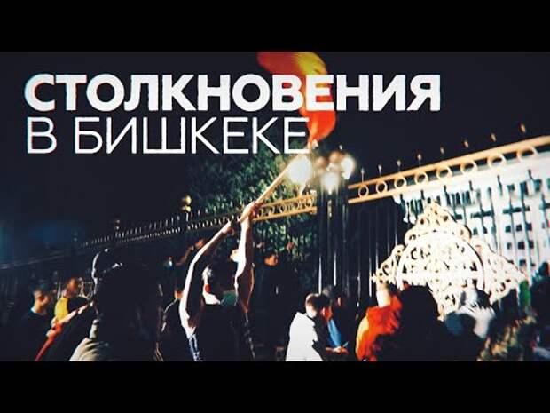 «Живе, Кыргызстан!» — краткая предыстория одного микромайдана