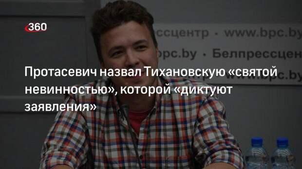 Протасевич назвал Тихановскую «святой невинностью», которой «диктуют заявления»