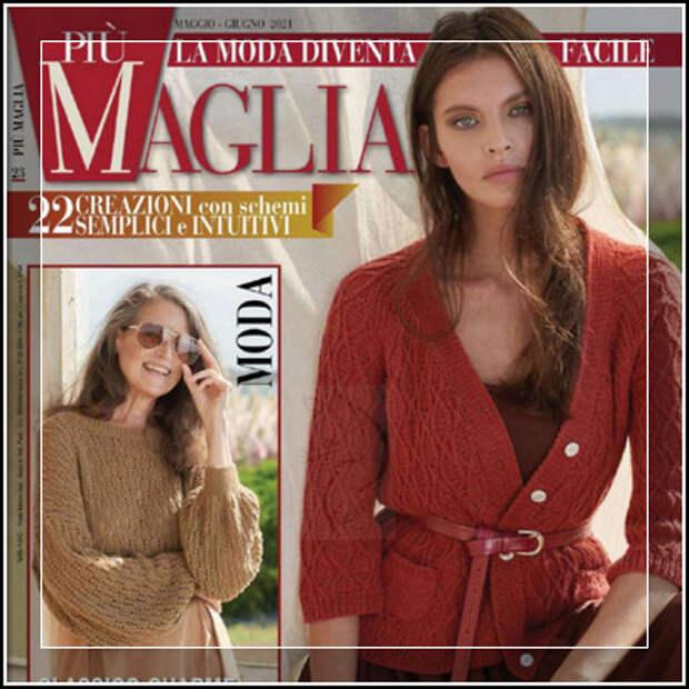 Piu Maglia №23, май-июнь 2021