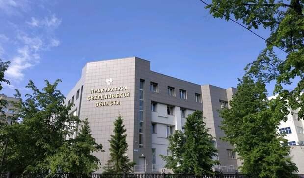 Кандидатуру нового прокурора Свердловской области представил Владимир Путин