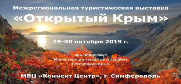 В Симферополе пройдет IX Туристский форум «Открытый Крым»