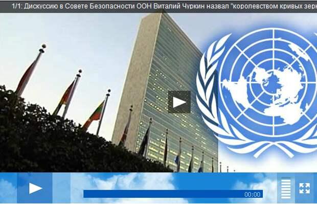 """Совет Безопасности ООН Чуркин назвал """"королевством кривых зеркал"""""""