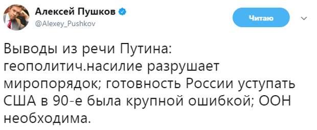 Фото: PrtSc twitter.com/Alexey_Pushkov