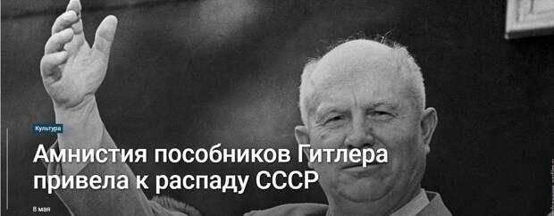 Амнистия пособников Гитлера привела к распаду СССР