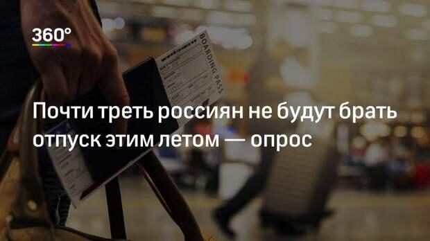 Почти треть россиян не будут брать отпуск этим летом— опрос