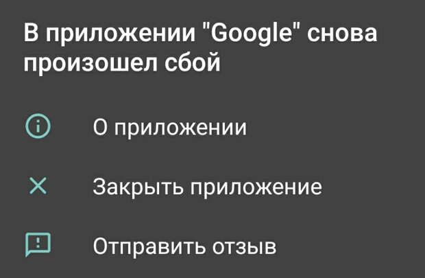 Как решить проблему с «ошибкой в приложениях Google»