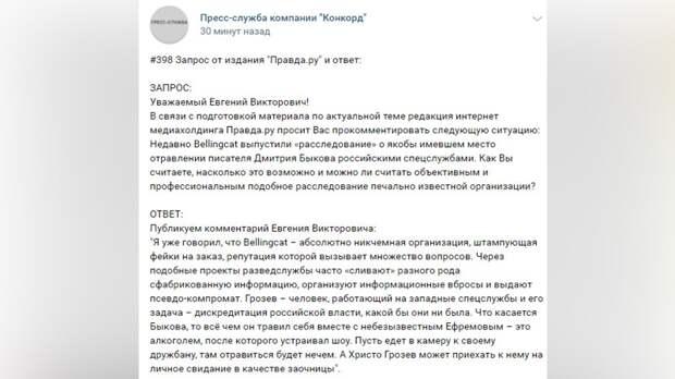 Бизнесмен Пригожин: Bellingcat организует информационные вбросы