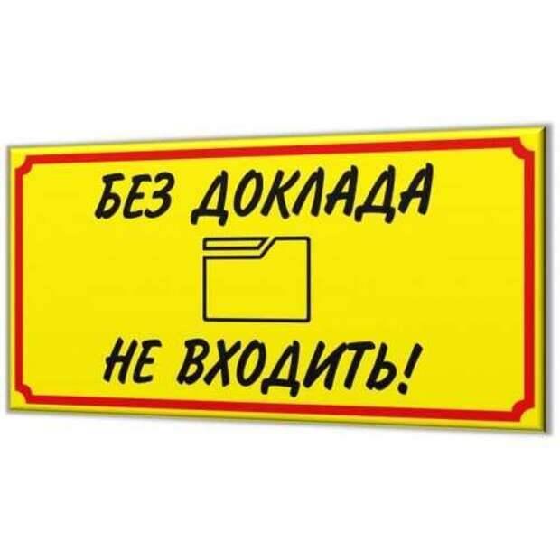 Прикольные вывески. Подборка chert-poberi-vv-chert-poberi-vv-58220303112020-5 картинка chert-poberi-vv-58220303112020-5