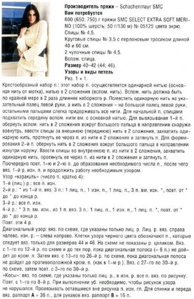 вязаный свитер1 (414x639, 222Kb)