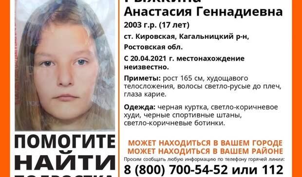 Две недели ищут пропавшую девушку вРостовской области