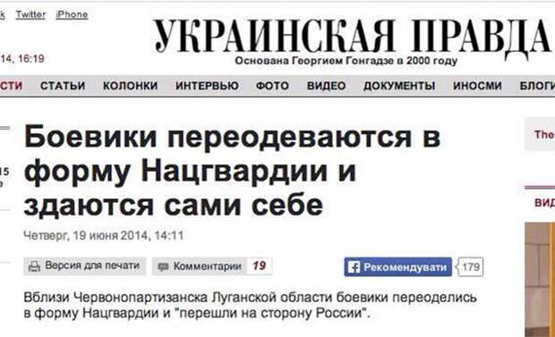 Информационная война на Украине: врут все - от президента Порошенко до наемных интернетных троллей