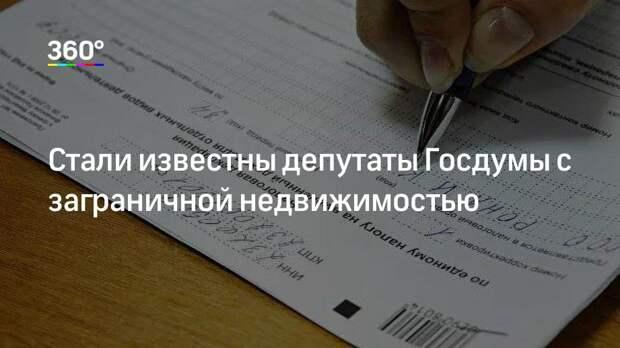 Стали известны депутаты Госдумы с заграничной недвижимостью