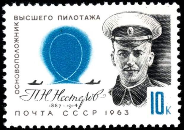 Основоположник высшего пилотажа Петр Нестеров на почтовой марке СССР   Фото: gallery.ru
