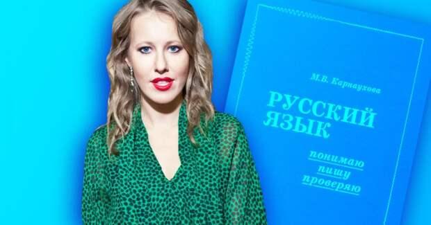 Тест: Проверь, ошибаешься ли ты в тех же 5 правилах русского языка, что и Собчак?