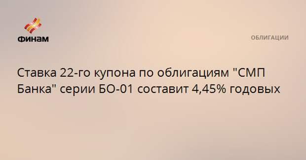 """Ставка 22-го купона по облигациям """"СМП Банка"""" серии БО-01 составит 4,45% годовых"""